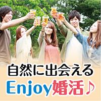 【20代女性限定♡】夏祭りを味わおう《恋愛結婚したい》男女~楽しく恋しよう編~