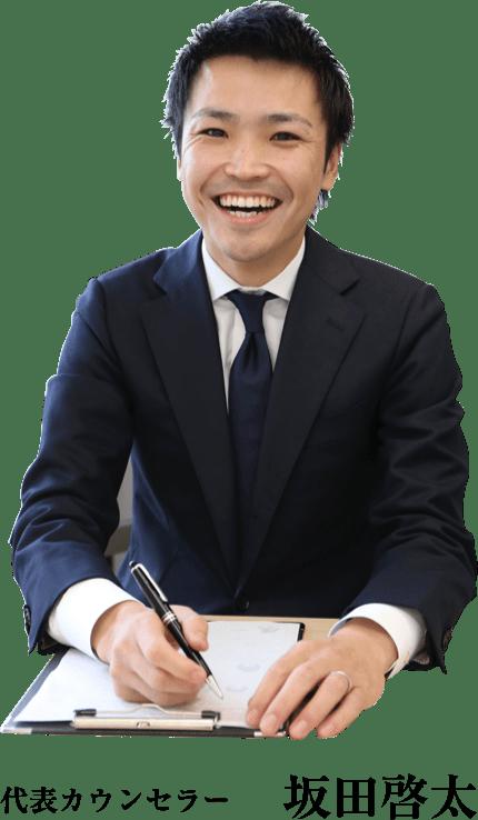 代表カウンセラー 坂田啓太