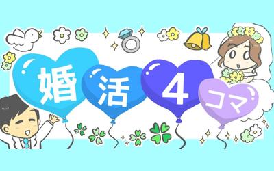 婚活4コマ