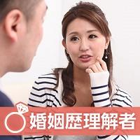 【新たな一歩をここから♪】《婚姻歴ありor理解者》女性~お子様のいない男女編~