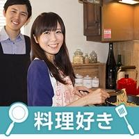 【令和♪記念すべき最初のPARTY】新しい出会いがしたい男女~料理好き女性編~