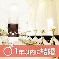 【成婚への近道☆】学校の先生や受付嬢など《1年以内に結婚へ繋げたい》女性集合編♪