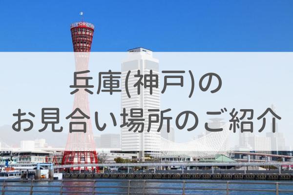 兵庫県(神戸・三宮)のお見合い場所のご紹介