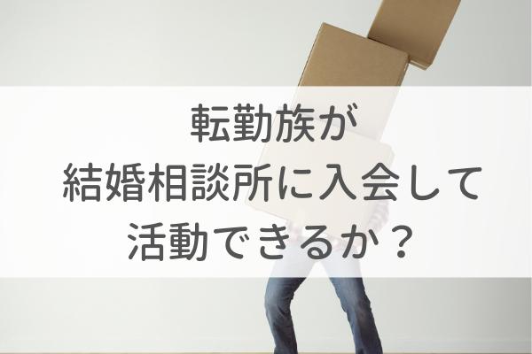 転勤族が結婚相談所(IBJ)に入会して活動できるか?