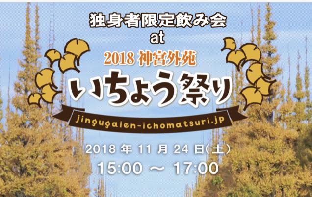 神宮外苑いちょう祭り(2018.11.24)