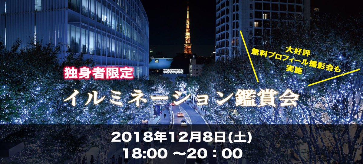 東京イルミネーション鑑賞会(2018.12.8)