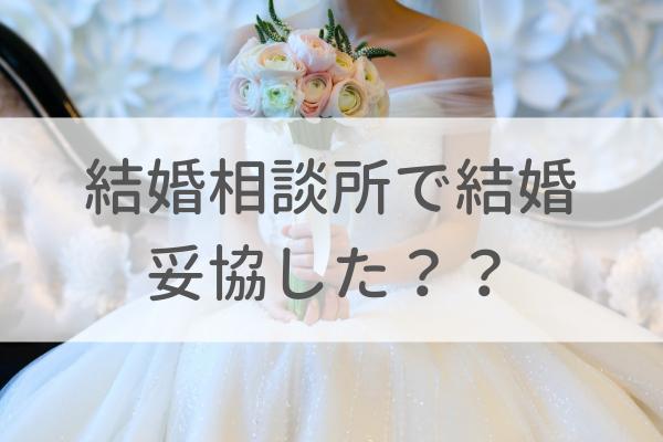 結婚相談所で結婚した人は妥協したのか?