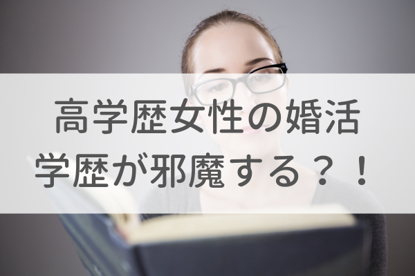 高学歴女性の婚活について(学歴が婚活を邪魔する?)