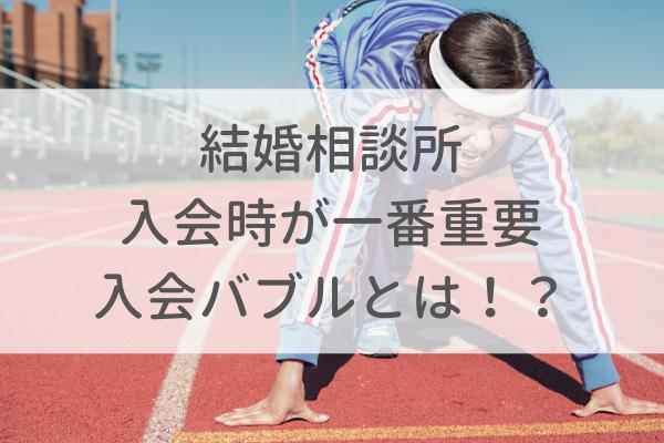 結婚相談所(IBJ)は入会直後が重要な理由は?入会バブルの真実!
