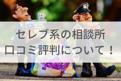 セレブ系結婚相談所の口コミ評判について!
