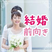 【お見合い前向き☆】半年以内にプロポーズされたい女性編☆
