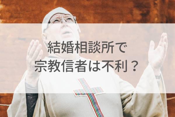 結婚相談所で宗教信者は不利になるのか?
