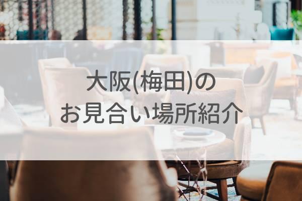 大阪(梅田)のお見合い場所のご紹介