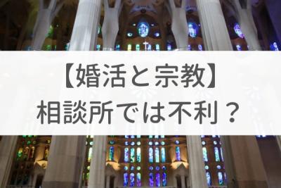 結婚相談所で宗教は不利?相手が信者の場合は?