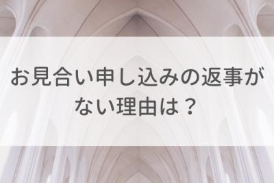 結婚相談所(IBJ)でお見合い申し込みしても返事がない理由は?