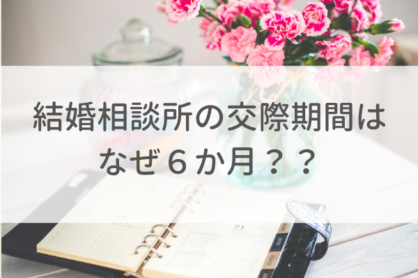 結婚相談所(IBJ)ではなぜ交際期間6ヶ月と決まっているのか?