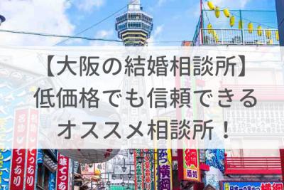 保護中: 【大阪の結婚相談所】低価格でも信頼できるオススメ相談所!
