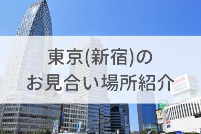 東京(新宿)のお見合い場所のご紹介