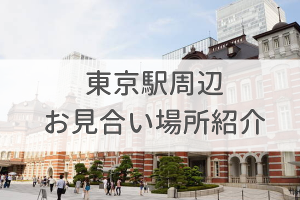 東京駅周辺のお見合い場所のご紹介