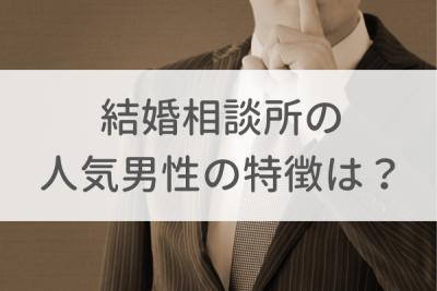 結婚相談所(IBJ)の人気男性の特徴は?イケメン高収入の申し込みは意外と・・・