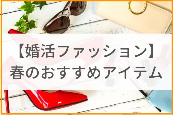 【春の婚活ファッション】おすすめアイテムのご紹介!