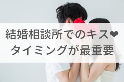 結婚相談所(IBJ)でのキスはタイミングが最重要|仮交際や真剣交際など注意点を解説