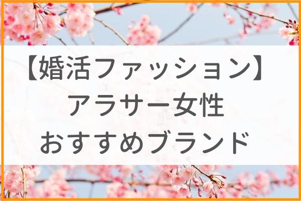 【婚活ファッション】アラサー女性のおすすめブランドをご紹介!