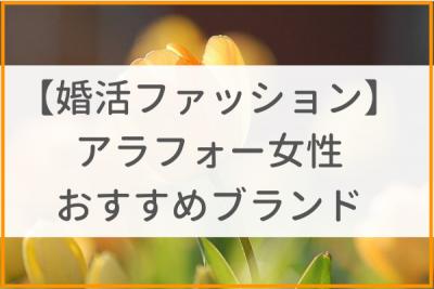 【婚活ファッション】アラフォー女性のおすすめブランドをご紹介!