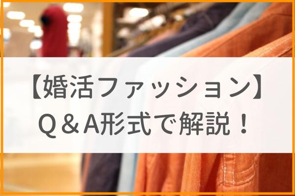 【婚活ファッションのお悩み】Q&A形式で解説します!