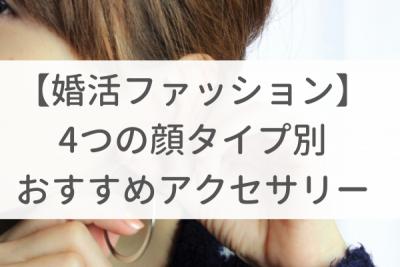 【婚活ファッション】顔タイプ別のおすすめアクセサリー!