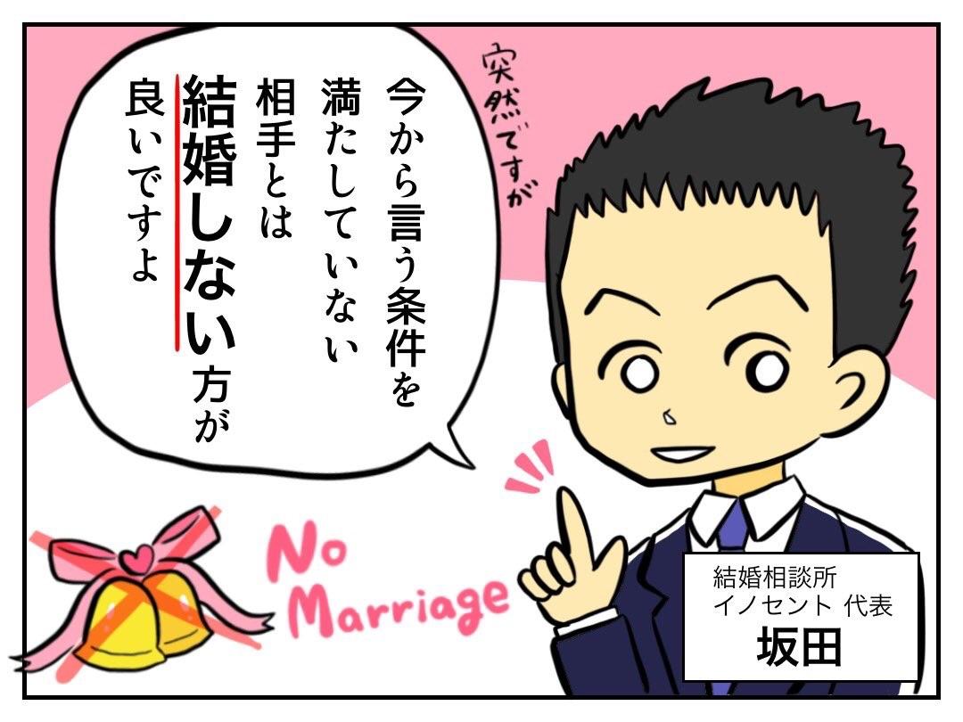 結婚相手の決め手!