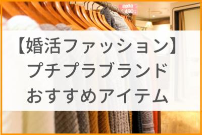【婚活ファッション】プチプラブランドのおすすめアイテム紹介
