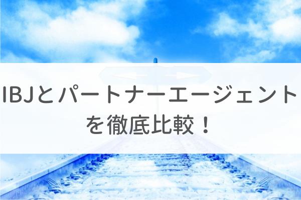 IBJ(日本結婚相談所連盟)とパートナーエージェントを徹底比較