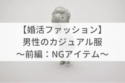 【婚活ファッション】男性カジュアル服 〜前編:NG集〜