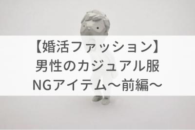【婚活ファッション】男性カジュアル服のNG集〜前編〜
