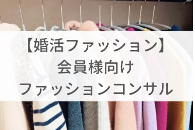 【婚活ファッション】会員様向けファッションコンサル