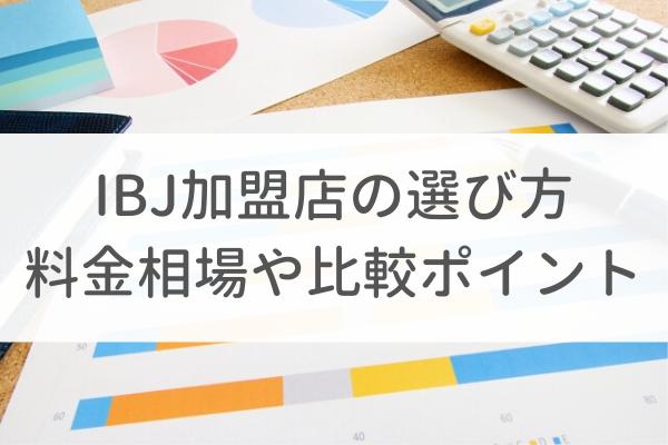 IBJ加盟店の選び方をわかりやすく解説|料金相場や無料相談で見るポイント