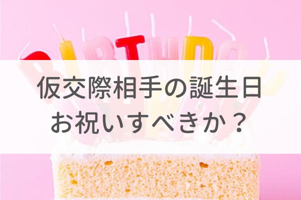 仮交際の誕生日は祝うべき?婚活におけるプレゼントの重要性と考え方