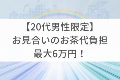 【20代男性限定】お見合いのお茶代負担キャンペーン開催中!