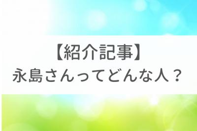カウンセラー永島の紹介記事