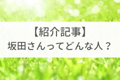 坂田代表の紹介記事