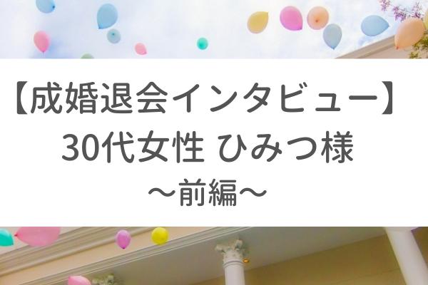 成婚退会者へのインタビュー – 30代女性 卒業生ひみつ様 前編