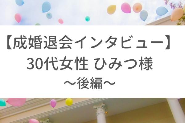 成婚退会者へのインタビュー – 30代女性 卒業生ひみつ様 後編
