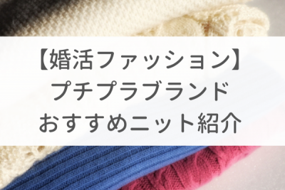 【婚活ファッション】プチプラブランドのおすすめニット紹介