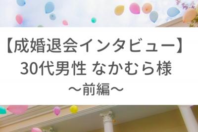 成婚退会者へのインタビュー – 30代男性 なかむら様 前編