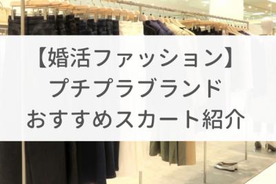 【婚活ファッション】プチプラブランドのおすすめスカート紹介