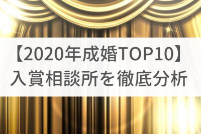 IBJで発表された2020年最優秀賞TOP10の結婚相談所を徹底分析!おすすめポイントなど