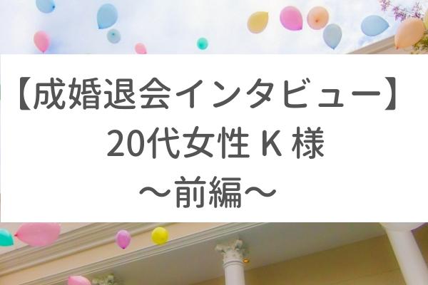 成婚退会者へのインタビュー – 20代女性 K様 前編