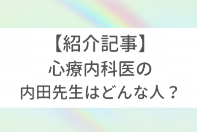 心療内科医「内田さやか先生」の紹介記事