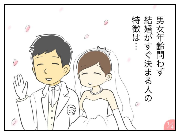結婚がすぐ決まる人の特徴